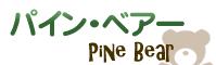 ■高松市の岩盤浴パイン・ベアー